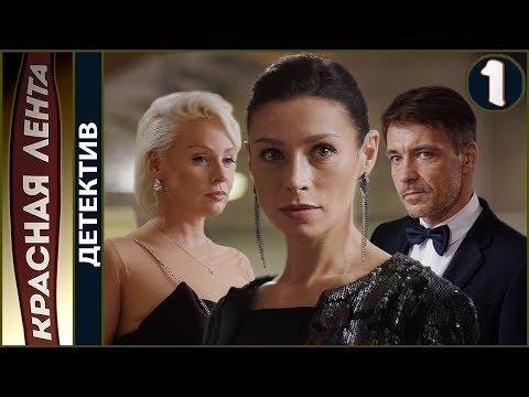 Красная лента (2018). 1 серия. Детектив, премьера. - Видео онлайн