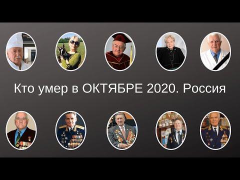 Кто умер в ОКТЯБРЕ 2020