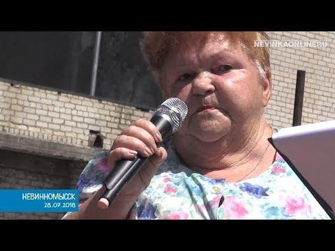 Митинг против пенсионной реформы // 28.07.2018 Невинномысск