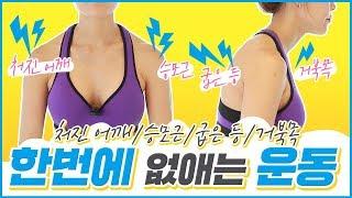 처진어깨/승모근/굽은등/거북목 한.번.에 없애는 운동!