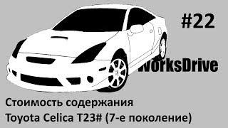 Стоимость содержания #22 - Toyota Celica T23 (Стоимость эксплуатации)