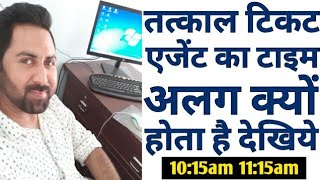 Why Tatkal Ticket Time Difference In Irctc Personal Users And Railway Agents