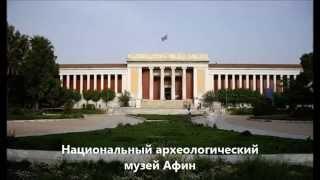 Афины  Достопримечательности    Athens   7(, 2015-10-15T08:38:56.000Z)