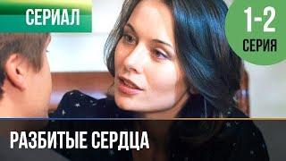 ▶️ Разбитые сердца 1 и 2 серия - Мелодрама | Фильмы и сериалы - Русские мелодрамы