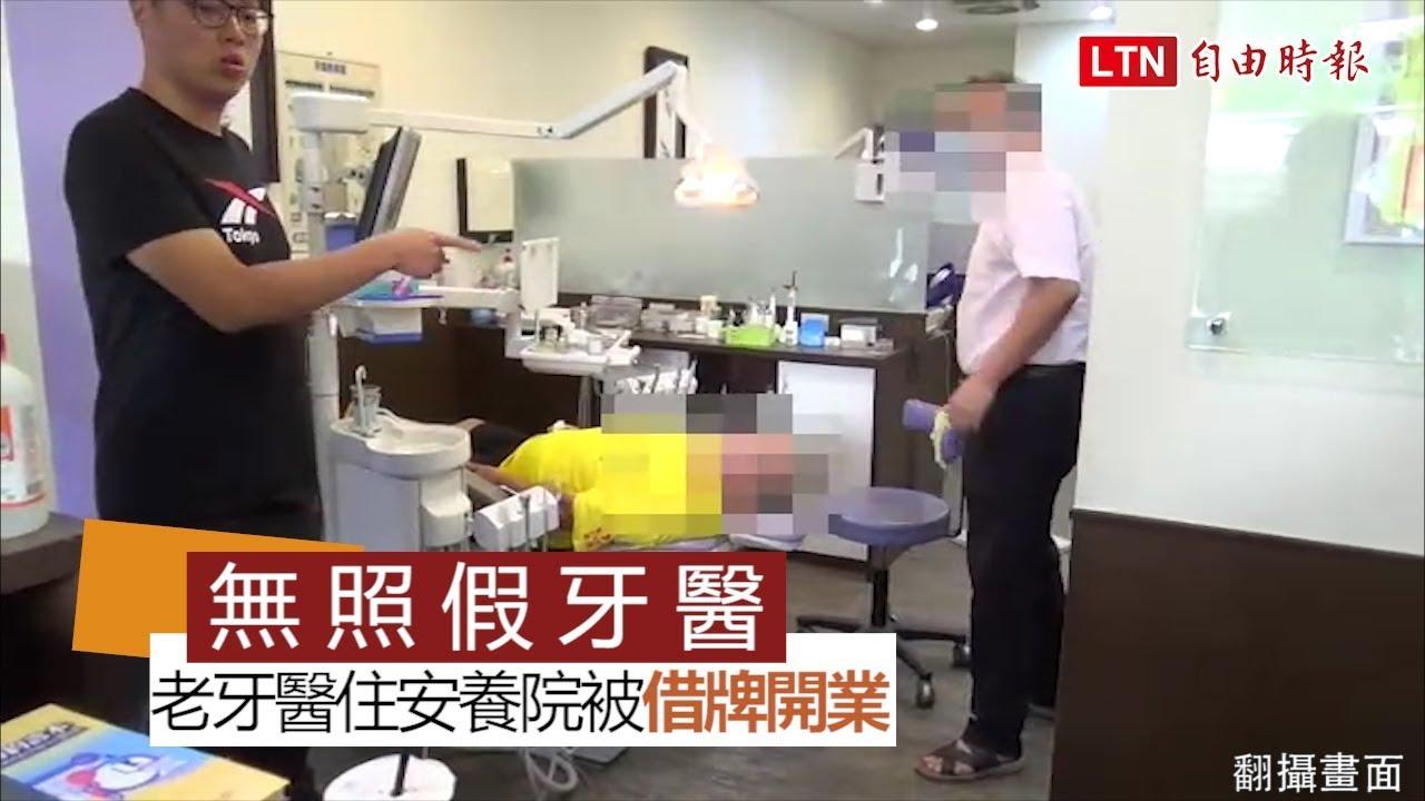 老牙醫被借牌開診所 高雄檢警赴台南逮假醫生(翻攝畫面)