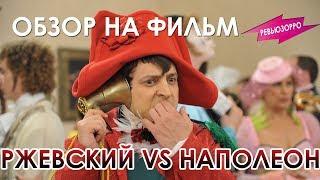 РЗ: Ржевский против Наполеона [Исторический треш]