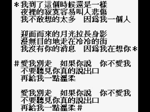 """[翻唱]張震嶽-愛我別走(Me Singing """"Don't Go, If U Love Me"""" By Chang Chen-yue)"""