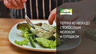Террин из авокадо с кокосовым молоком и горошком - Вкусные рецепты десертов от Bonduelle