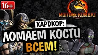 Mortal Kombat Komplete Edition - Ломаем Кости Всем! #1(Понравилось видео? Нажми - http://bit.ly/VAkWxL Посмотри нашу группу Вконтакте - http://vk.com/brainditclub Играем и ломаем кост..., 2013-07-12T17:00:38.000Z)