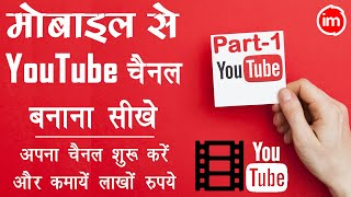 How to Create a YouTube Channel in Mobile 2020 - mobile se youtube channel kaise banaye | Part-1