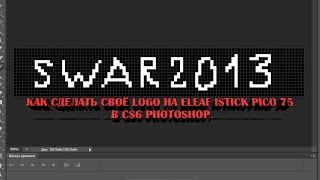 Как сделать своё LOGO на Eleaf iStick Pico 75 в CS6 Photoshop.