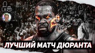 КЕВИН ДЮРАНТ ПРОВОДИТ ЛУЧШИЙ МАТЧ ПЛЕЙ-ОФФ НБА 2021! Дюрэнт и Харден играют по 46+ минут!