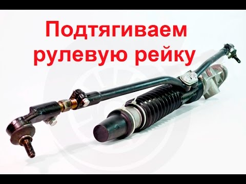 Лада Приора: Подтяжка рулевой рейки
