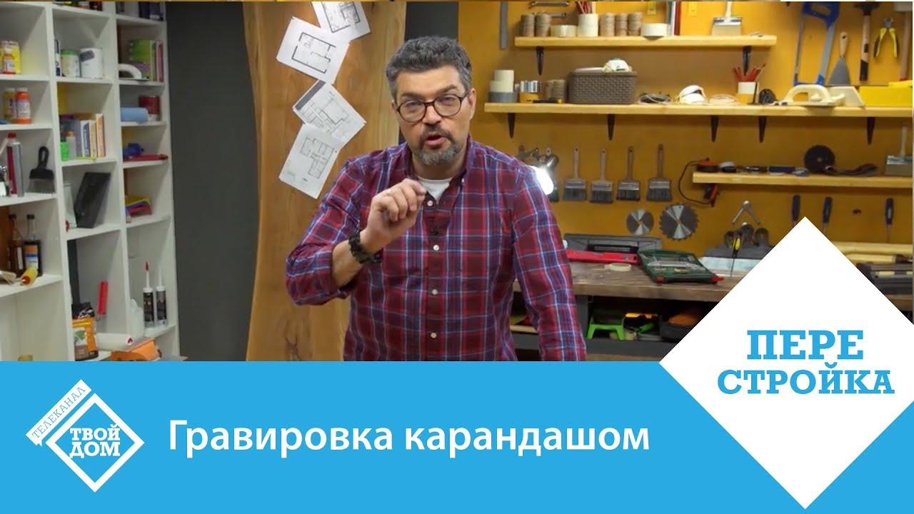 Как сделать гравировку в домашних условиях своими руками фото 113