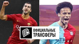 ОФИЦИАЛЬНО Сане игрок Баварии Мхитарян остается в Роме Свежие Трансферные Слухи 2020