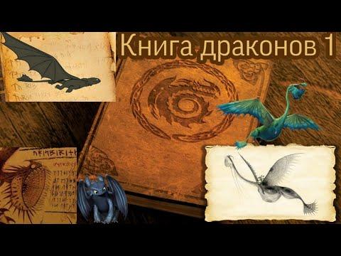 Книга драконов #1