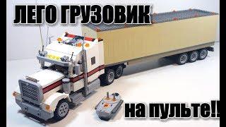 видео лего как сделать машину грузовик