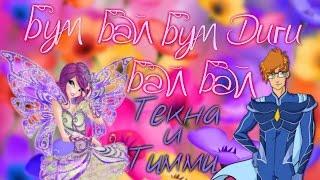 •●Бум Бай Бум Диги Бай Бай (Текна и Тимми)●•