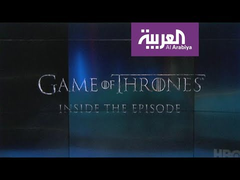 تفاعلكم: قرصنة حلقة Game of Thrones ( صراع العروش)  - نشر قبل 43 دقيقة
