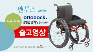 오토복 활동형휠체어 벤투스 ventus 박스개봉기, 수…