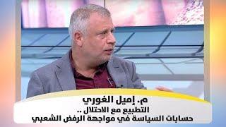 م. إميل الغوري - التطبيع مع الاحتلال .. حسابات السياسة في مواجهة الرفض الشعبي