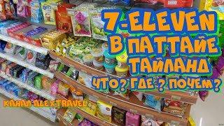 Что можно купить 7-Eleven (7/11, Севен Элевен) Паттайя,Тайланд.
