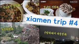 [중국 VLOG] 혼자하는 중국 샤먼여행 4일차 : 구…