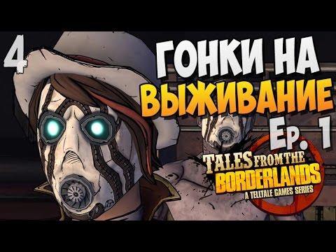 ГОНКИ НА ВЫЖИВАНИЕ ► Tales from The Borderlands ep.1 |4| Прохождение
