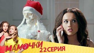 Мамочки - Серия 2 - Сезон 2 (22 серия) - русская комедия HD