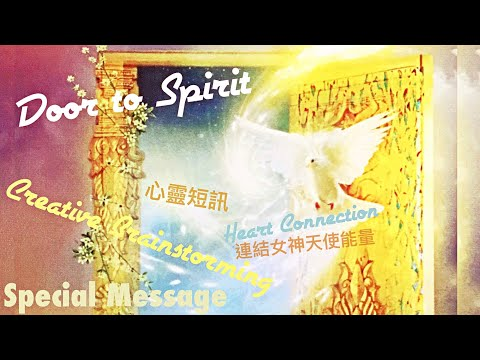🔮 Special Message 心靈短訊|Door To Spirit 🕊 連結女神天使能量 🧝‍♀️ Heart Connection 💚 Creative Brainstorming