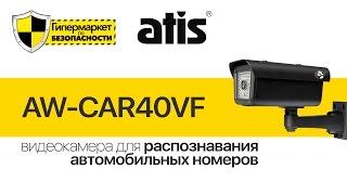 Видеообзор Atis AW-CAR40VF для распознавания номеров