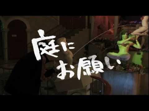 映画『庭にお願い』予告編