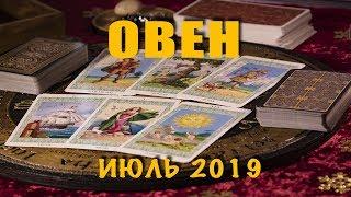ОВЕН - ПОДРОБНЫЙ ТАРО-прогноз на ИЮЛЬ 2019. Расклад на Таро.