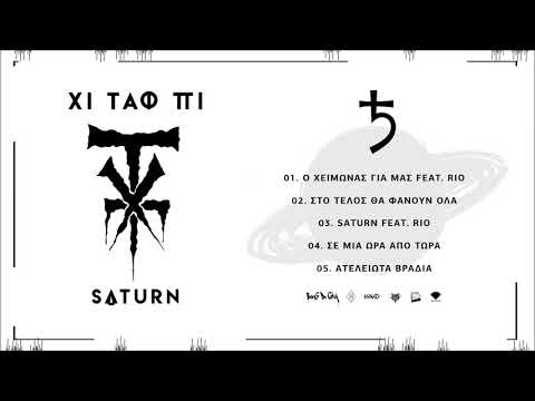 3. ΧΤΠ - SATURN feat.RIO