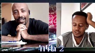 Seifu on EBS:  ስራን በቤት ምን ይመስላል? ኮሜዲያን እሸቱ ክፍል 2 |  Comedian Eshetu
