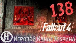 Прохождение Fallout 4 - Часть 138 Галерея Пикмана