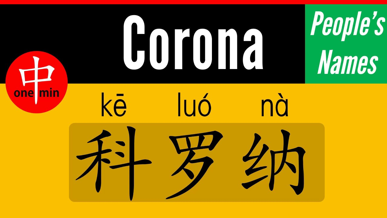 what does corona mean in other languages