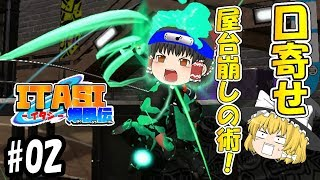 【ゆっくり実況】ITASI-イタシ-爆風伝 口寄せ 屋台崩しの術!#02【スプラトゥーン2】 thumbnail