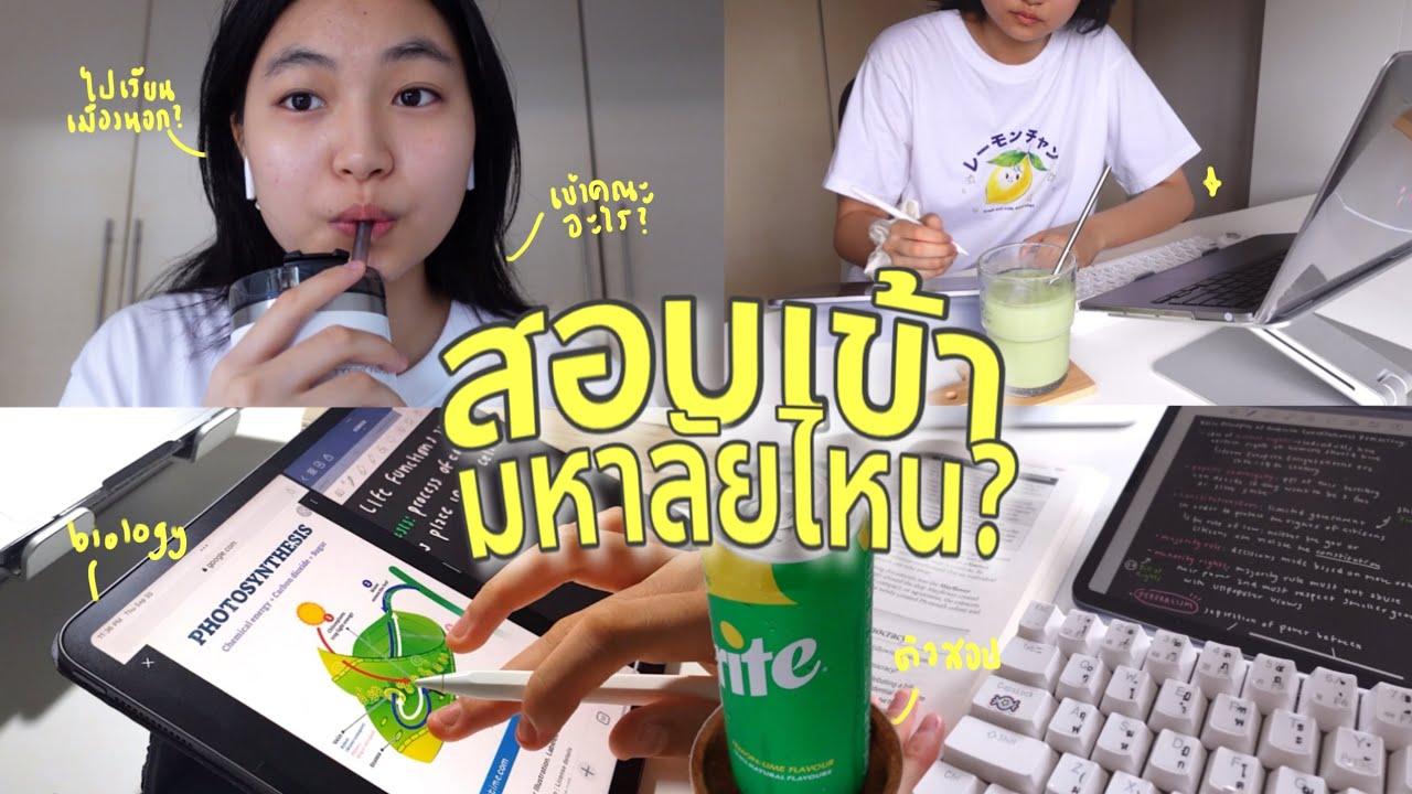 apply for uni・゚ยื่นเข้ามหาลัยที่ไหน; เทคนิคติวสอบ,คณะอะไร, เรียนต่างประเทศ?   Grace Maneerat