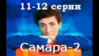 Сериал Самара 2 сезон 11-12 серии в HD качестве