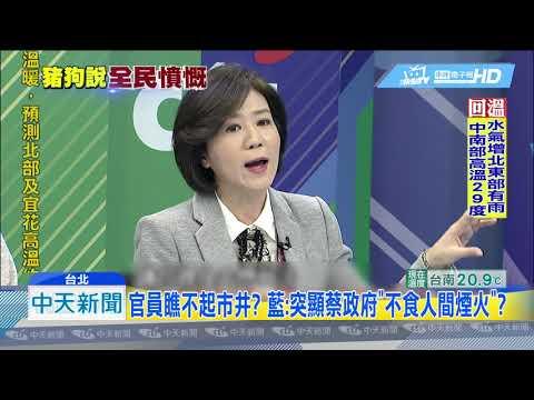 20190403中天新聞不滿陳明通「禽獸說」 韓PO文:勿忘世上苦人多