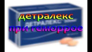 Детралекс при геморрое: схема приема, как принимать и отзывы