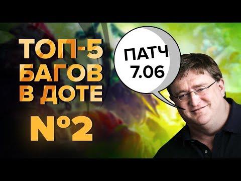 видео: Топ-5 багов в Доте #2