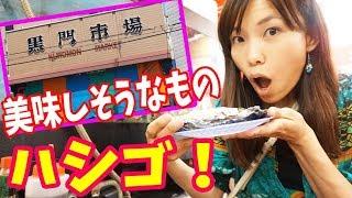 大阪黒門市場で食べ歩き!関西人でも楽しなるヤツやんコレ!【kuromon】