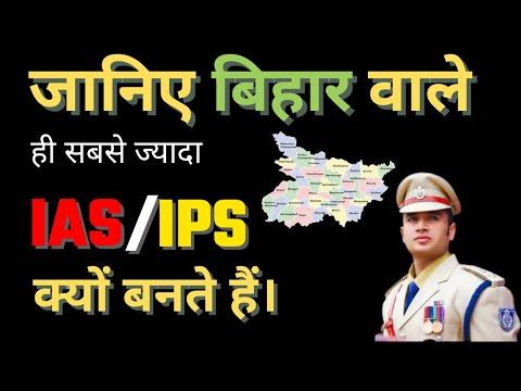 जानिए बिहार वाले ही सबसे ज्यादा IAS / IPS क्यों बनते हैं ? | Prabhat Exam