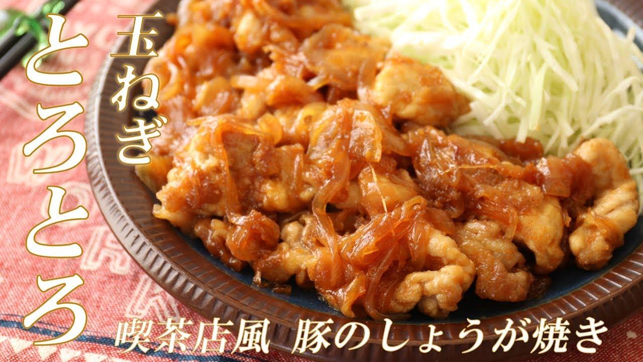 生姜 焼き レシピ 玉ねぎ