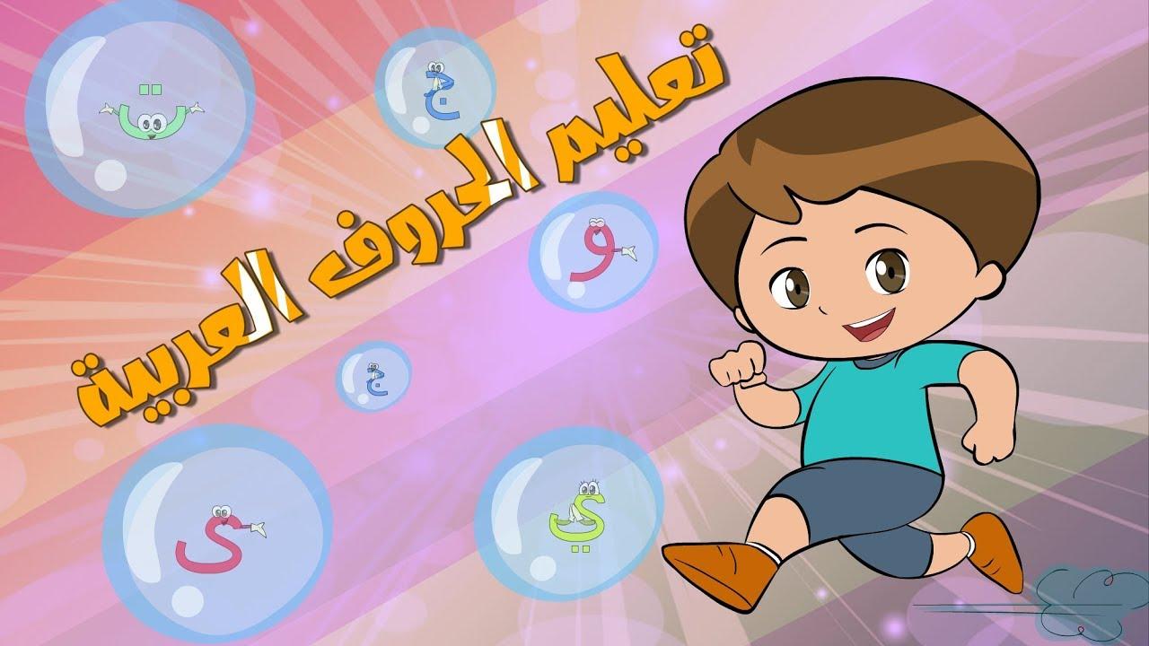 فكرة فريدة لتعليم كتابة الحروف للاطفال