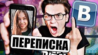 ПЕРЕПИСКА С OPEN KIDS | НОВЫЙ КЛИП !!!