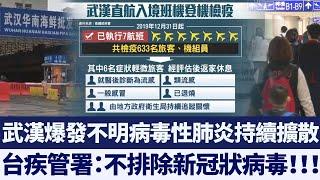 武漢爆發不明病毒性肺炎持續擴散 台疾管署:不排除新冠狀病毒|新唐人亞太電視|20200105