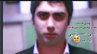 وادي الذئاب حالات واتس اب مراد علمدار حزينة جدا  انتي الكسرتيني يادنيا 💔 HD